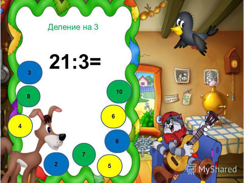 Деление на 3 21:3= 7 8 10 5 6 4 9 3 2
