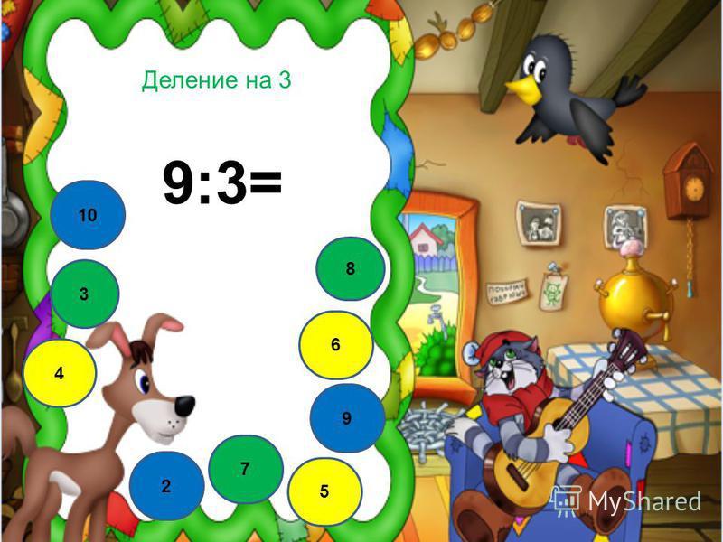 Деление на 3 9:3= 3 8 7 5 6 4 9 10 2