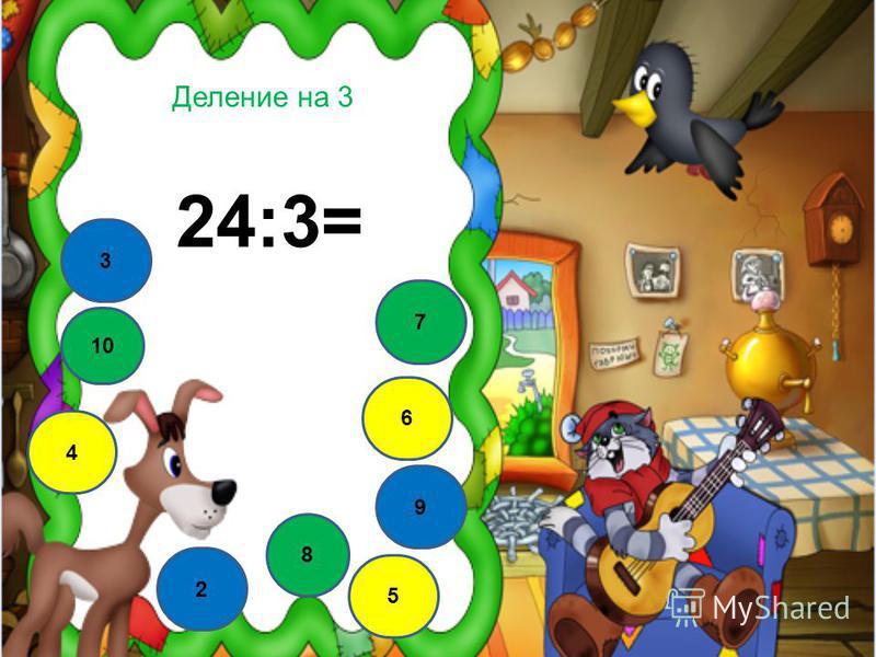 Деление на 3 24:3= 8 10 7 5 6 4 9 3 2