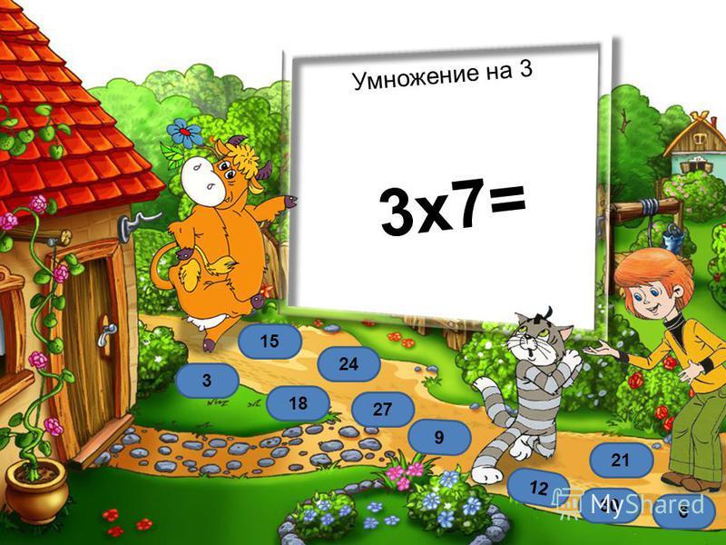 Умножение на 3 3 х 7= 21 15 27 9 12 6 24 18 30 3