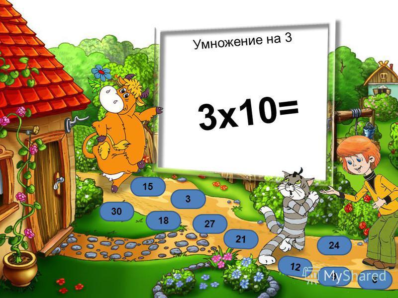 Умножение на 3 3 х 10= 30 15 27 21 12 6 24 18 9 3