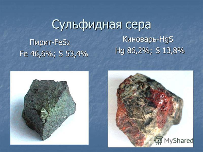Сульфидная сера Пирит-FeS 2 Пирит-FeS 2 Fe 46,6%; S 53,4% Fe 46,6%; S 53,4% Киноварь-HgS Киноварь-HgS Hg 86,2%; S 13,8% Hg 86,2%; S 13,8%