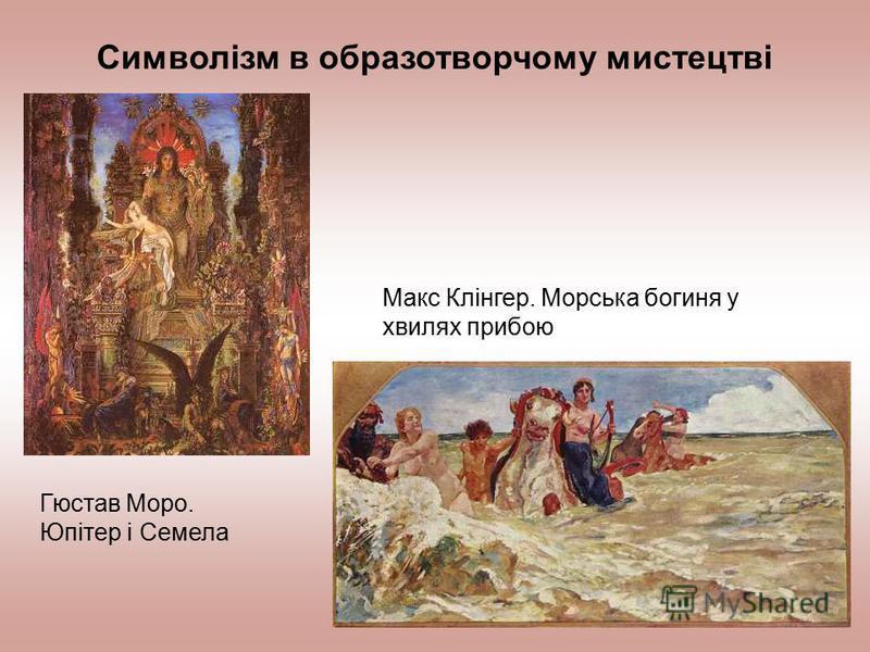Символізм в образотворчому мистецтві Макс Клінгер. Морська богиня у хвилях прибою Гюстав Моро. Юпітер і Семела