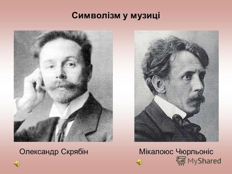 Символізм у музиці Олександр СкрябінМікалоюс Чюрльоніс