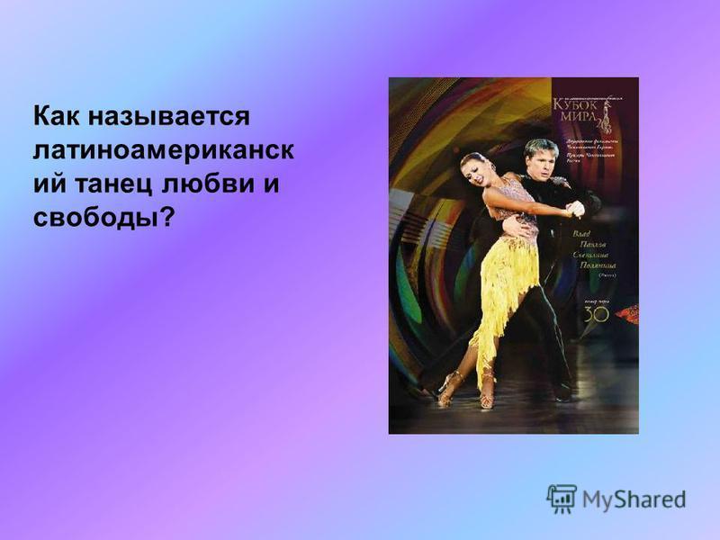 Как называется латиноамериканский танец любви и свободы?