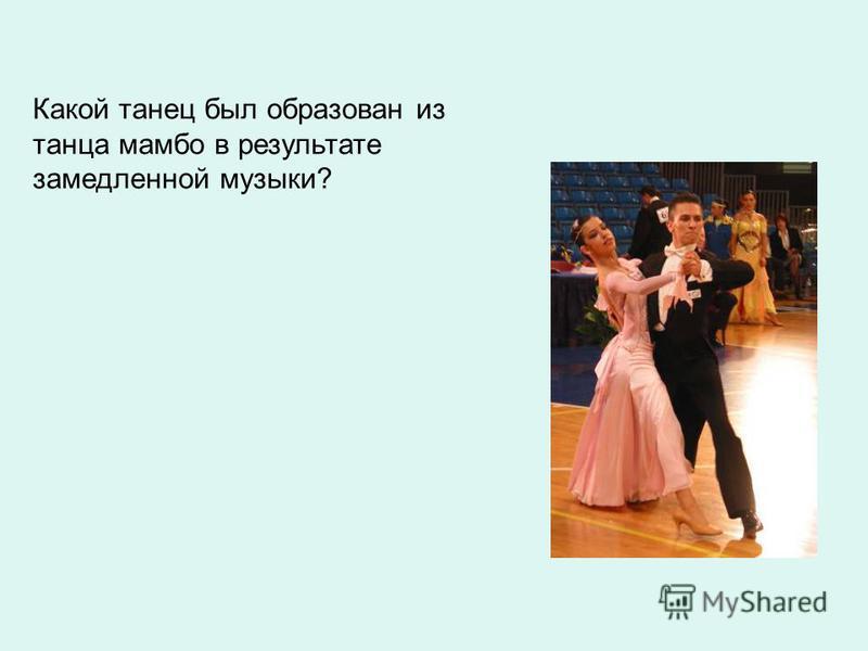Какой танец был образован из танца мамбо в результате замедленной музыки?
