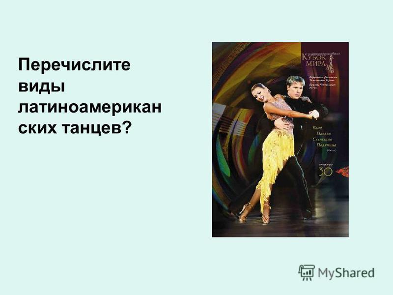 Перечислите виды латиноамериканских танцев?