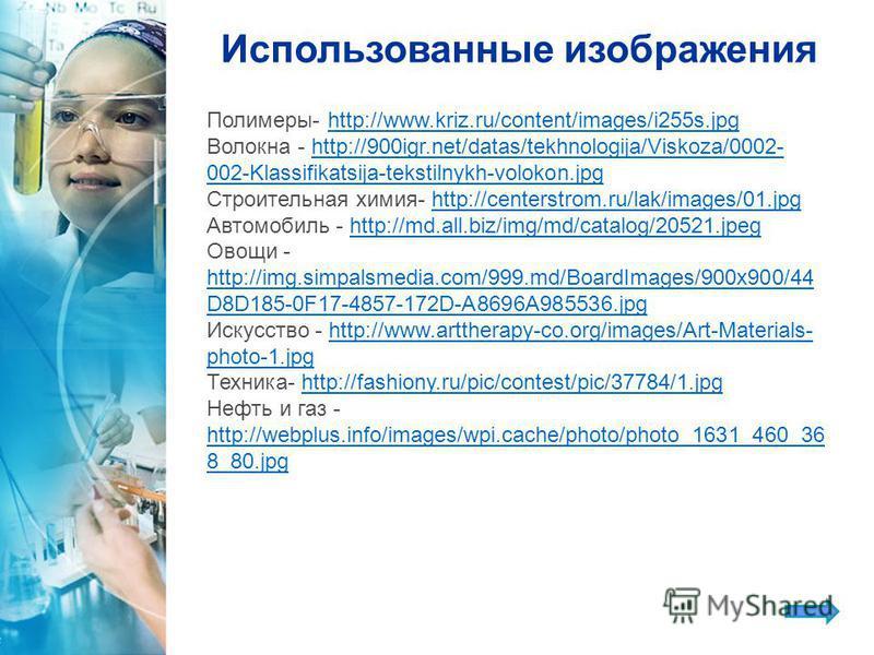 Полимеры- http://www.kriz.ru/content/images/i255s.jpghttp://www.kriz.ru/content/images/i255s.jpg Волокна - http://900igr.net/datas/tekhnologija/Viskoza/0002- 002-Klassifikatsija-tekstilnykh-volokon.jpghttp://900igr.net/datas/tekhnologija/Viskoza/0002