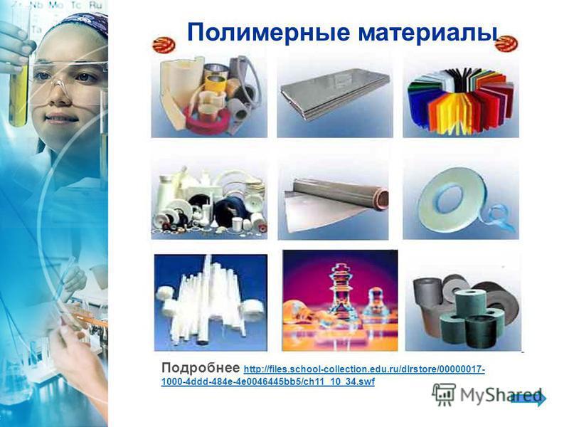Подробнее http://files.school-collection.edu.ru/dlrstore/00000017- 1000-4ddd-484e-4e0046445bb5/ch11_10_34. swf http://files.school-collection.edu.ru/dlrstore/00000017- 1000-4ddd-484e-4e0046445bb5/ch11_10_34. swf Полимерные материалы