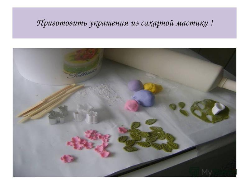 Приготовить украшения из сахарной мастики !