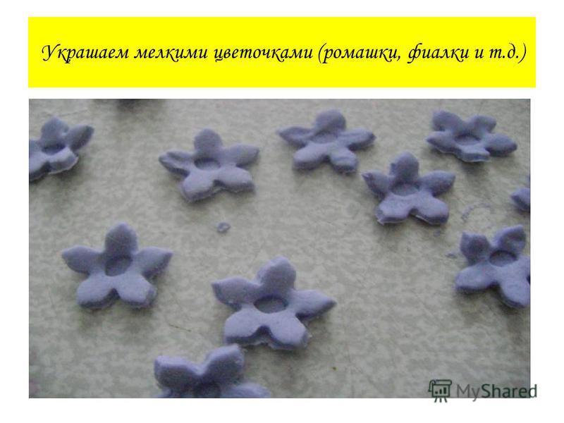Украшаем мелкими цветочками (ромашки, фиалки и т.д.)
