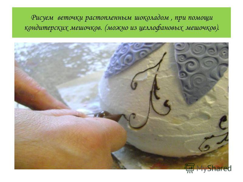 Рисуем веточки растопленным шоколадом, при помощи кондитерских мешочков. (можно из целлофановых мешочков).