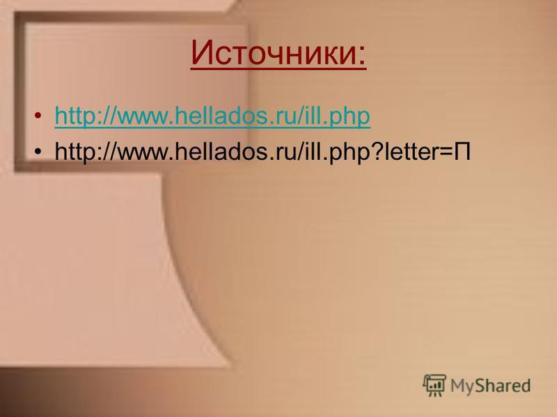 Источники: http://www.hellados.ru/ill.php http://www.hellados.ru/ill.php?letter=П