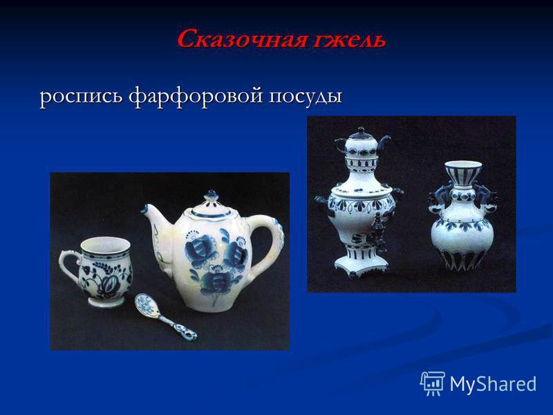 Сказочная гжель Сказочная гжель роспись фарфоровой посуды роспись фарфоровой посуды