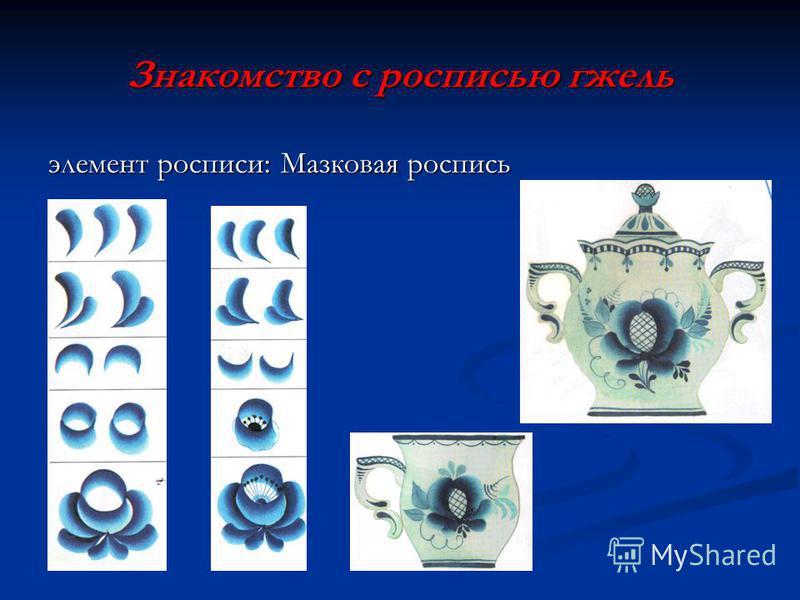 Знакомство с росписью гжель элемент росписи: Мазковая роспись