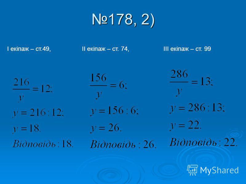 178, 2) І екіпаж – ст.49, ІІ екіпаж – ст. 74, ІІІ екіпаж – ст. 99