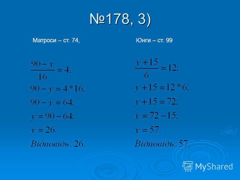 Матроси – ст. 74, Юнги – ст. 99 178, 3)
