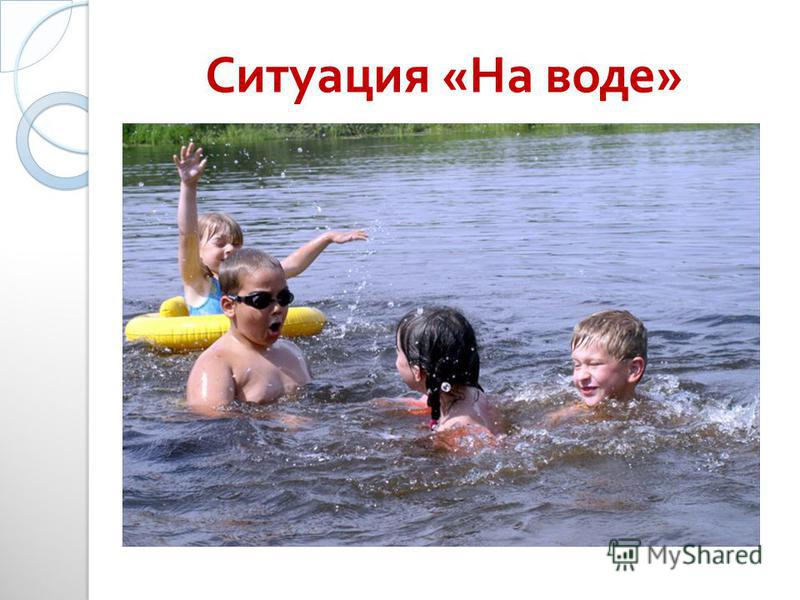 Ситуация « На воде »