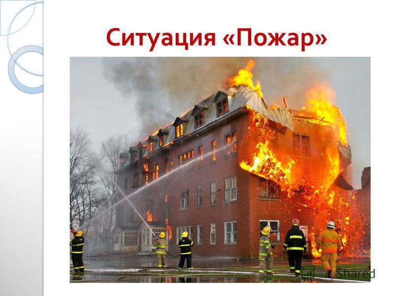 Ситуация « Пожар »
