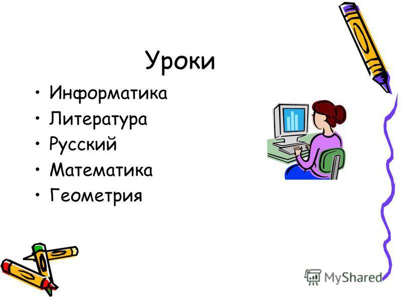 Уроки Информатика Литература Русский Математика Геометрия