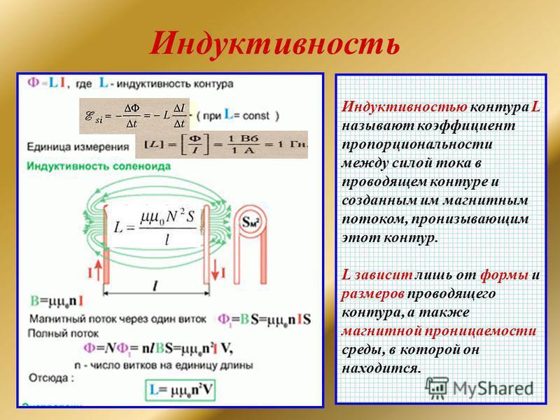 13 Индуктивность Индуктивностью контура L называют коэффициент пропорциональности между силой тока в проводящем контуре и созданным им магнитным потоком, пронизывающим этот контур. L зависит лишь от формы и размеров проводящего контура, а также магни