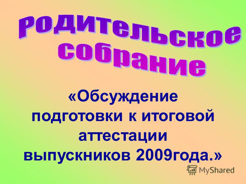 «Обсуждение подготовки к итоговой аттестации выпускников 2009 года.»