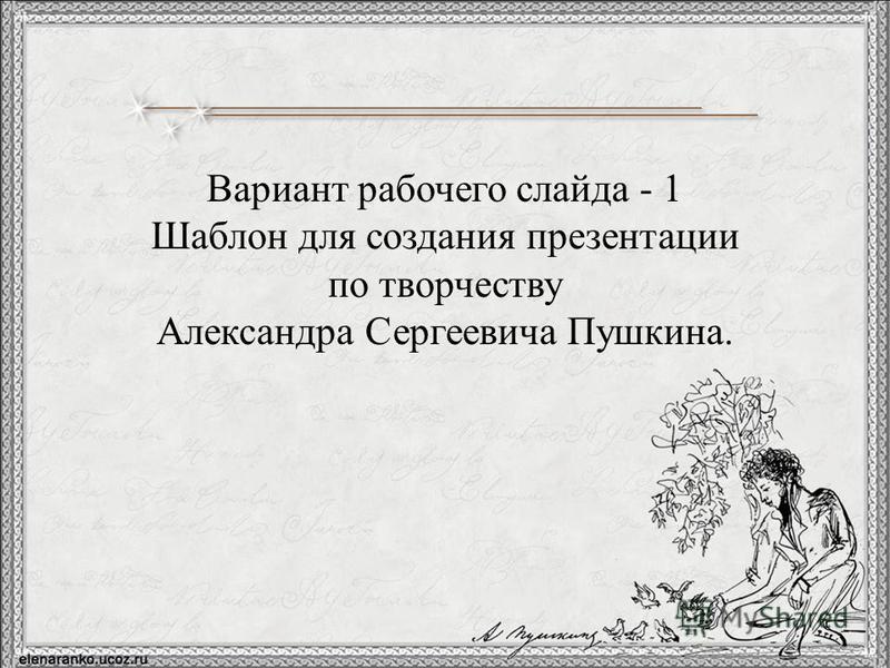 Вариант рабочего слайда - 1 Шаблон для создания презентации по творчеству Александра Сергеевича Пушкина.