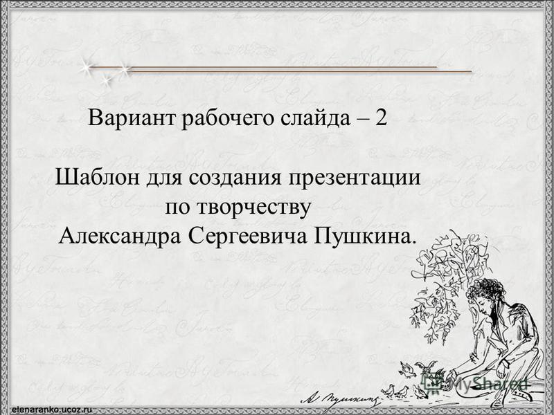 Вариант рабочего слайда – 2 Шаблон для создания презентации по творчеству Александра Сергеевича Пушкина.