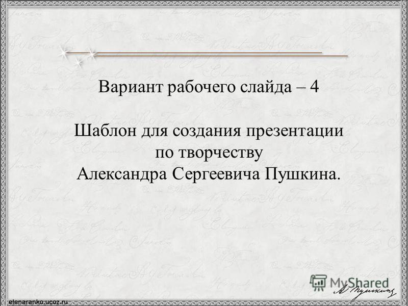 Вариант рабочего слайда – 4 Шаблон для создания презентации по творчеству Александра Сергеевича Пушкина.
