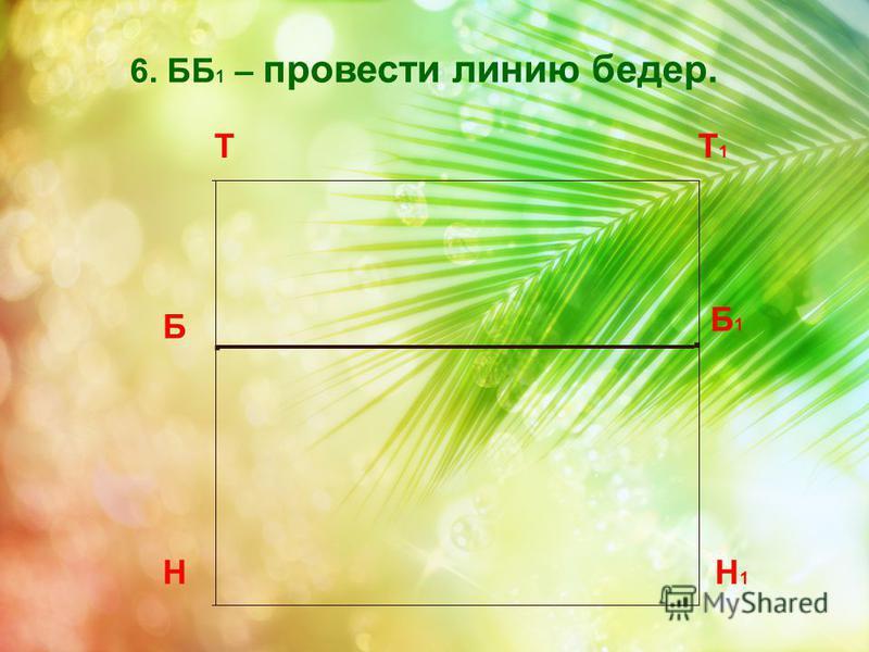 Т Н Т1Т1 Н1Н1 Б 6. ББ 1 – провести линию бедер.. Б 1.