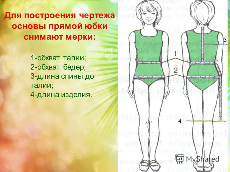 3 4 Для построения чертежа основы прямой юбки снимают мерки: 1-обхват талии; 2-обхват бедер; 3-длина спины до талии; 4-длина изделия.