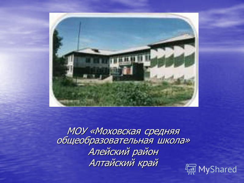 MOУ «Моховская средняя общеобразовательная школа» Алейский район Алтайский край