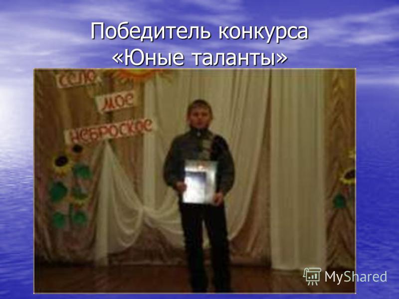 Победитель конкурса «Юные таланты»