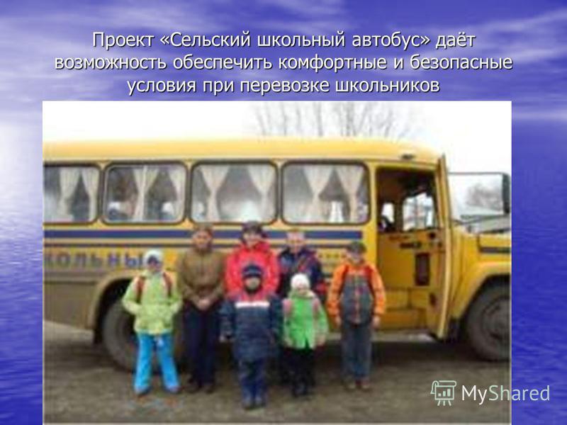 Проект «Сельский школьный автобус» даёт возможность обеспечить комфортные и безопасные условия при перевозке школьников