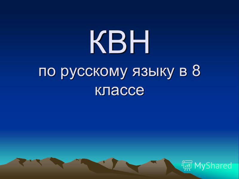 КВН по русскому языку в 8 классе