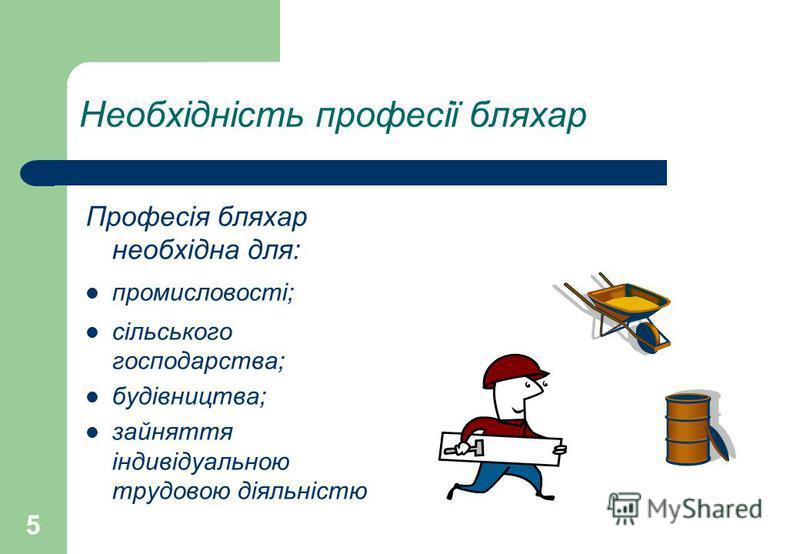 5 Необхідність професії бляхар Професія бляхар необхідна для: промисловості; сільського господарства; будівництва; зайняття індивідуальною трудовою діяльністю