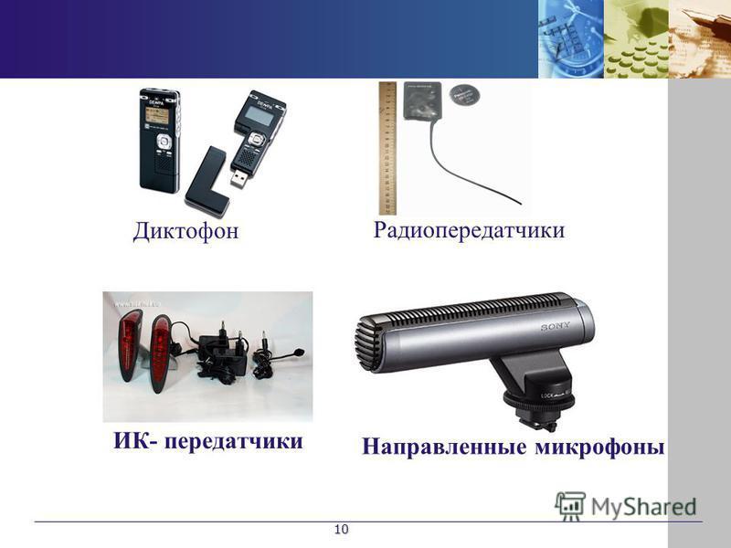 10 Диктофон Радиопередатчики ИК- передатчики Направленные микрофоны