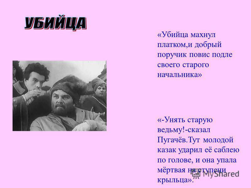 Сим извещаю вас,что убежавший из-под караула донской казак и раскольник Емельян Пугачёв, учения непростительную дерзость принятием на себя имени покойного императора Петра,собрал злодейскую шайку…