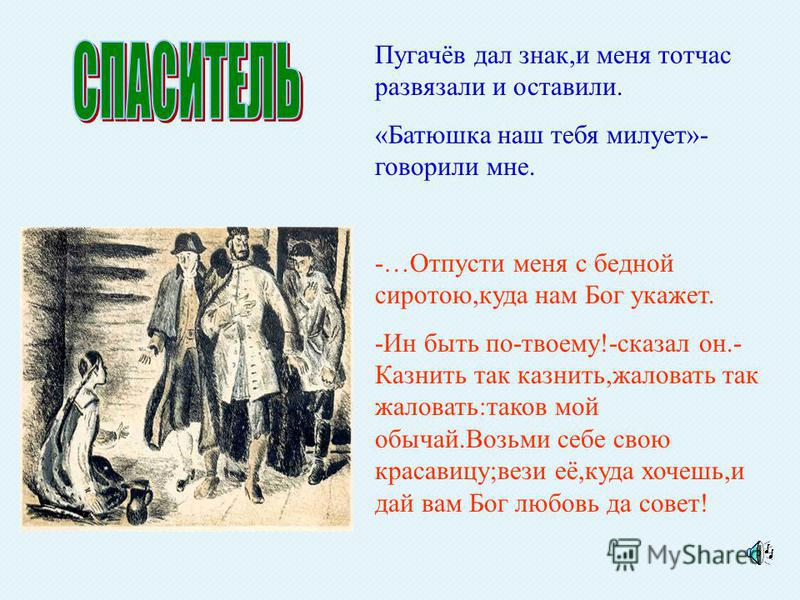 «Убийца махнул платком,и добрый поручик повис подле своего старого начальника» «-Унять старую ведьму!-сказал Пугачёв.Тут молодой казак ударил её саблею по голове, и она упала мёртвая на ступени крыльца».