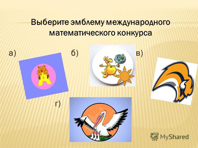 а) б) в) г) Выберите эмблему международного математического конкурса