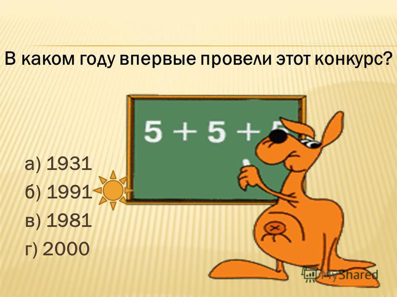 а) 1931 б) 1991 в) 1981 г) 2000 В каком году впервые провели этот конкурс?