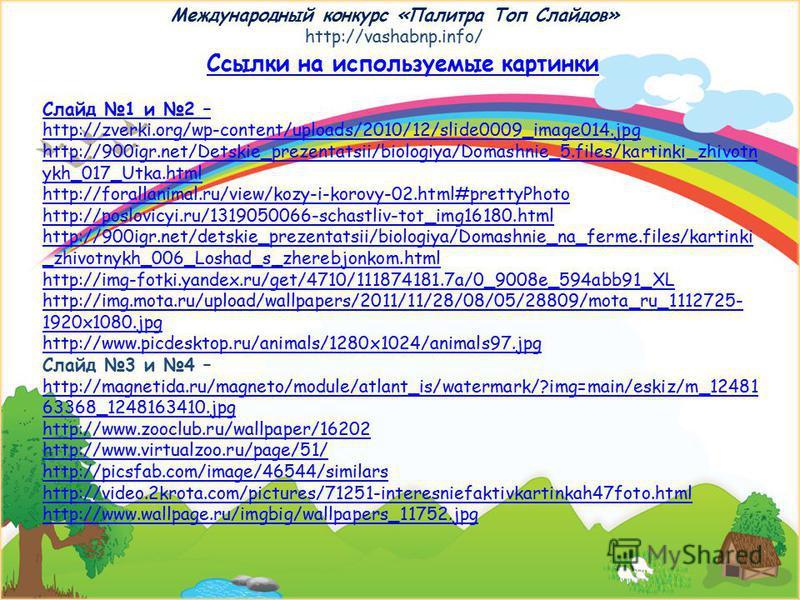 Международный конкурс «Палитра Топ Слайдов» http://vashabnp.info/ Чем питается лиса?