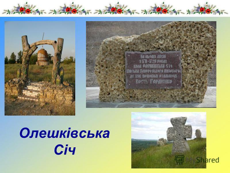 Олешківська Січ
