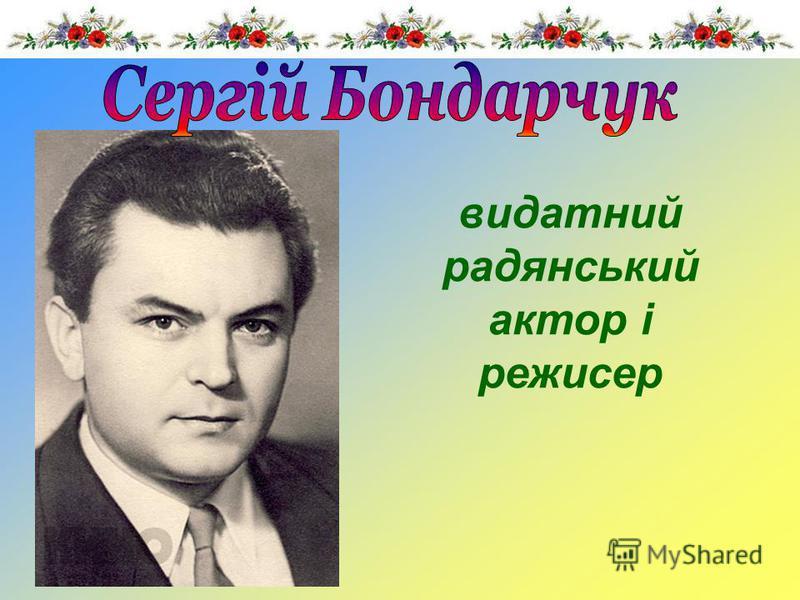 видатний радянський актор і режисер