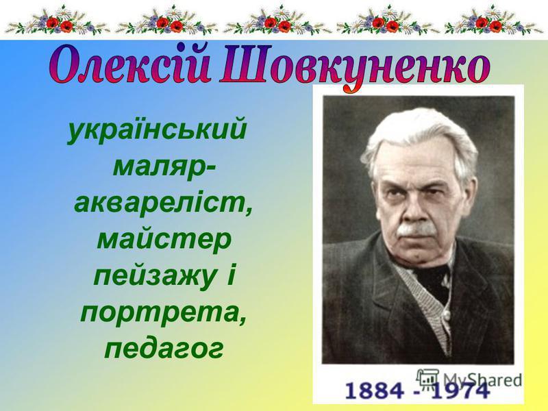 український маляр- аквареліст, майстер пейзажу і портрета, педагог