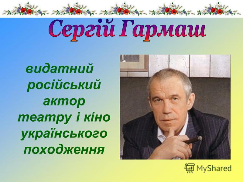 видатний російський актор театру і кіно українського походження