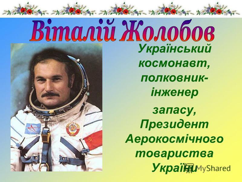 Український космонавт, полковник- інженер запасу, Президент Аерокосмічного товариства України