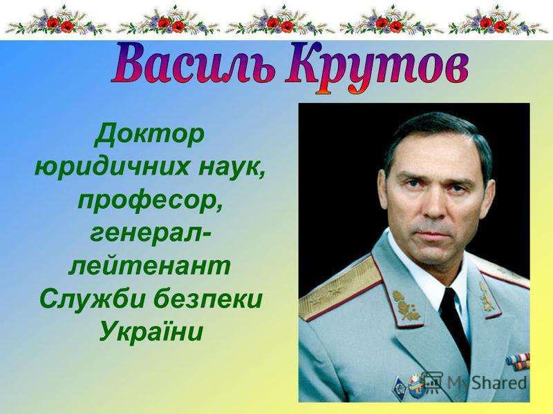 Доктор юридичних наук, професор, генерал лейтенант Служби безпеки України