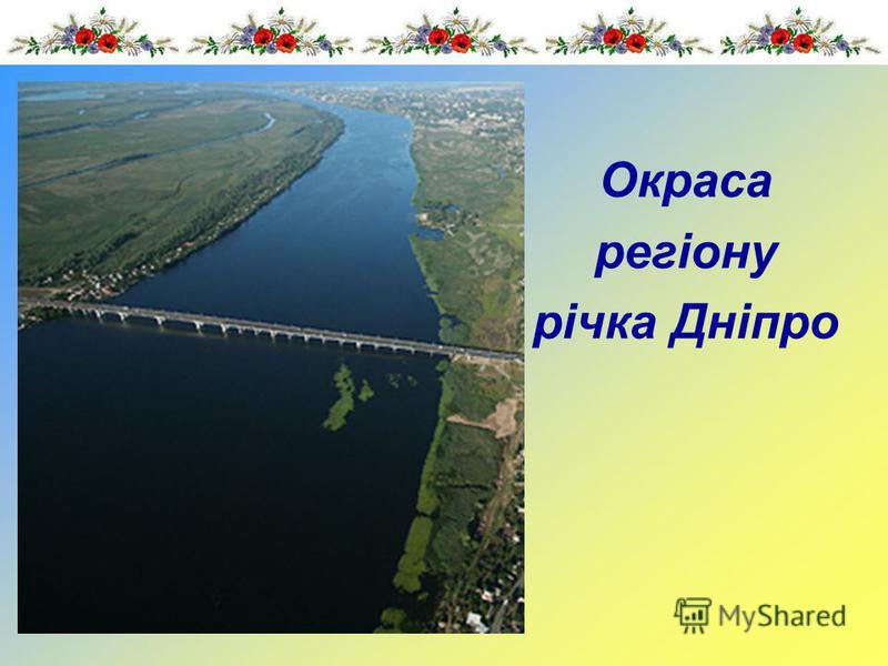 Окраса регіону річка Дніпро