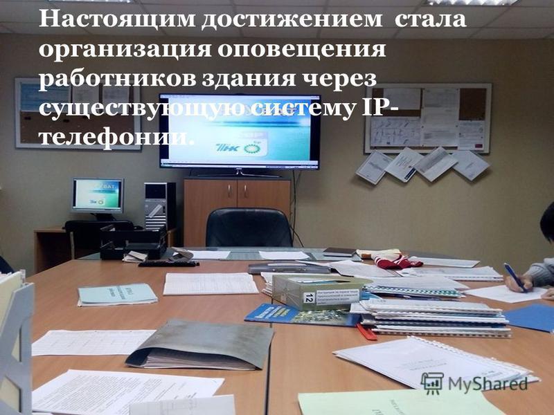 Настоящим достижением стала организация оповещения работников здания через существующую систему IP- телефонии.